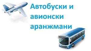 Автобуски и Авионски аранжмани