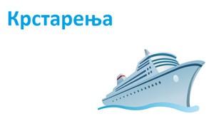 Крстарења